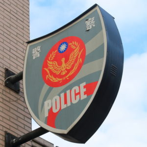 National police Taiwan